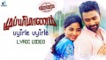 Uyirile Uyirile Song Lyrics