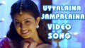 Uyyalaina Jampalaina Song Lyrics