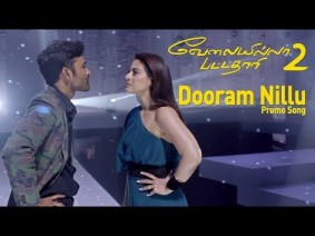 Dooram Nillu Song Lyrics