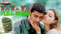 Vaa Vaareva Song Lyrics
