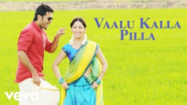 Vaalu Kalla Pilla Song Lyrics