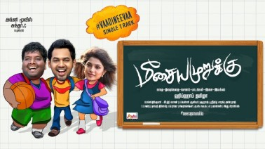 Vaadi Nee Vaa Song Lyrics