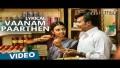 Vaanam Paarthen Song Lyrics