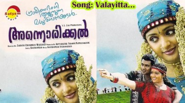 Vilayitta Kai Song Lyrics