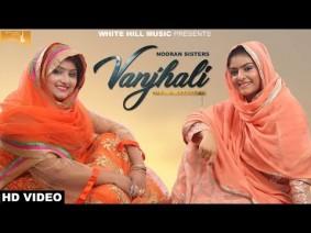 Vanjhali Song Lyrics