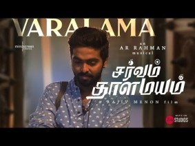 Varalaama Song Lyrics