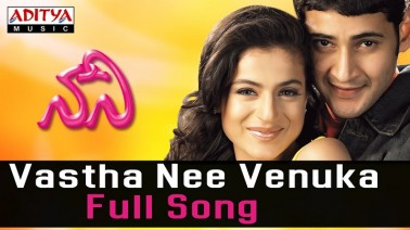 Vasta Nee Venuka Song Lyrics