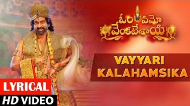 Vayyari Kalahamsika Song Lyrics