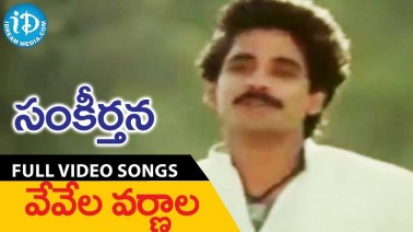 Ve Vela Varnala Song Lyrics