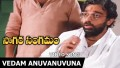 Vedam Anuvanuvuna Song Lyrics