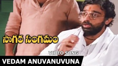 Vedam Anuvanuvuna Song Lyrics