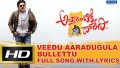 Aaradugula Bullettu Song Lyrics