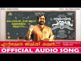 Entammede Jimikki Kammal Song Lyrics