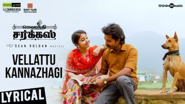 Vellatu Kannazhagi Song Lyrics
