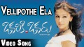 Vellipothe Ela Song Lyrics