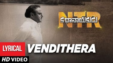 Venditera Dora Song Lyrics