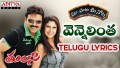 Vennelintha Song Lyrics