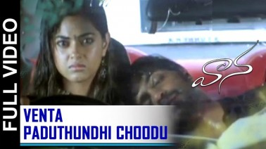 Ventapadu Song Lyrics