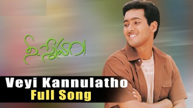 Veyi Kannulatho Song Lyrics