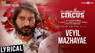 Veyil Mazhayae Song Lyrics