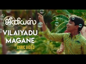 Vilaiyadu Magane Song Lyrics
