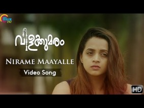 Nirame Maayalle Song Lyrics