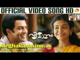 Meghakanavinu Song Lyrics