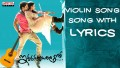 Violin Song Song Lyrics