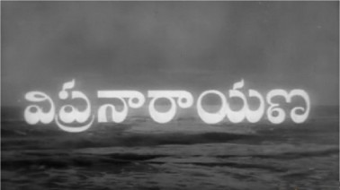 Vipranarayana Lyrics