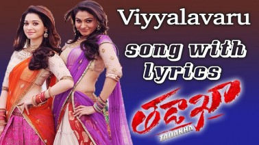 Viyyalavaaru Song Lyrics