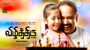 Vizhithiru songs lyrics