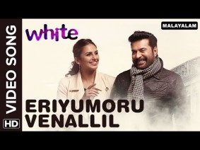 Eriyumoru Venalil Song Lyrics