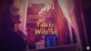 Wifeah Loveu Song Lyrics