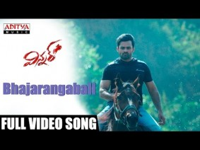 Bhajarangabali Song Lyrics