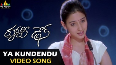 Ya Kundendu Song Lyrics