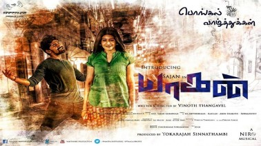 Yaagan songs lyrics