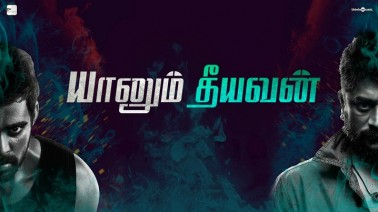 Yaanum Theeyavan Lyrics