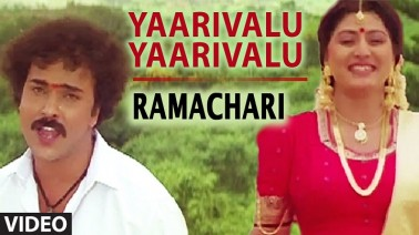 Yaarivalu Yaarivalu Song Lyrics