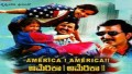 Yaava Mohana Murali Song Lyrics