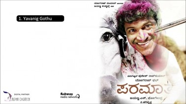 Yaavanig Gothu Song Lyrics