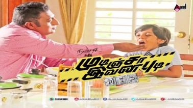 Yavum Neethane Song Lyrics