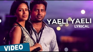 Yaeli Yaeli Song Lyrics