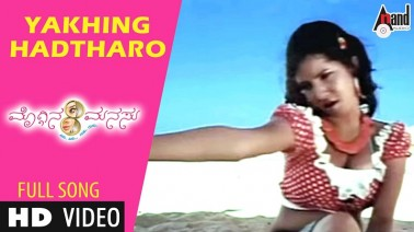 Yakingadtharo Song Lyrics