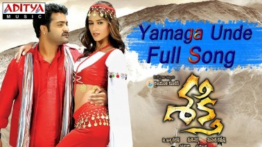 Yamaga Unde Song Lyrics