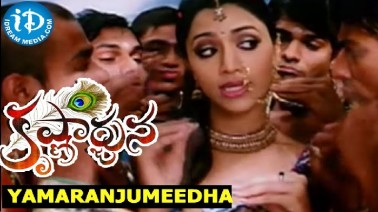 Yama Ranju Meeda Song Lyrics
