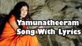 Yamunatheeram Song Lyrics