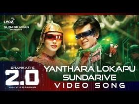 Yanthara Lokapu Sundarive Song Lyrics