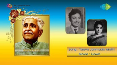 Yava Janmada Maitri Song Lyrics
