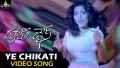 Ye Cheekati Song Lyrics
