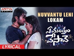 Nuvvantu Leni Lokam Song Lyrics